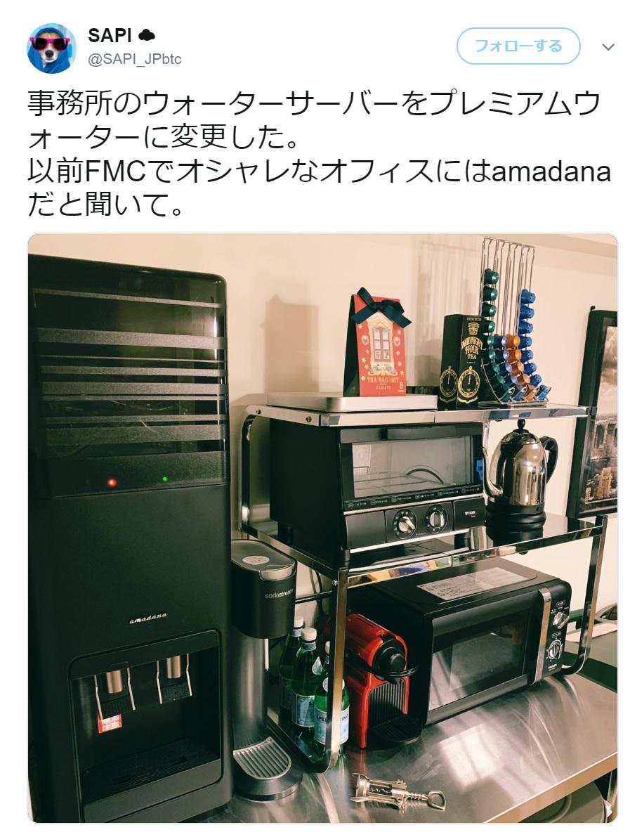 プレミアムウォーターのサーバー amadanaがオシャレ