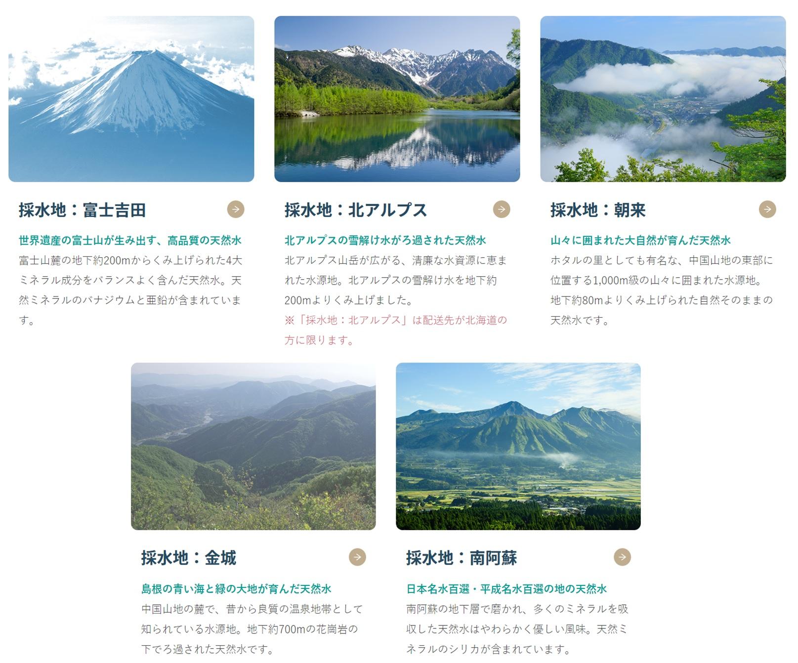 プレミアムウォーターの採水地は富士吉田、北アルプス、朝来、金城、南阿蘇にある