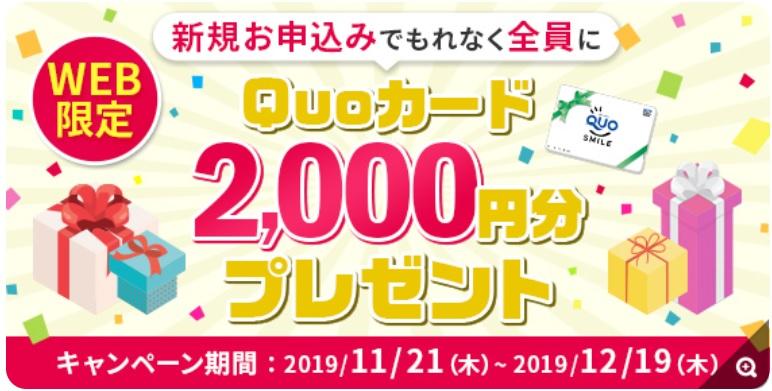 プレミアムウォーターはweb申し込み限定で2000円キャッシュバック